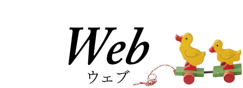 Web ウェブ