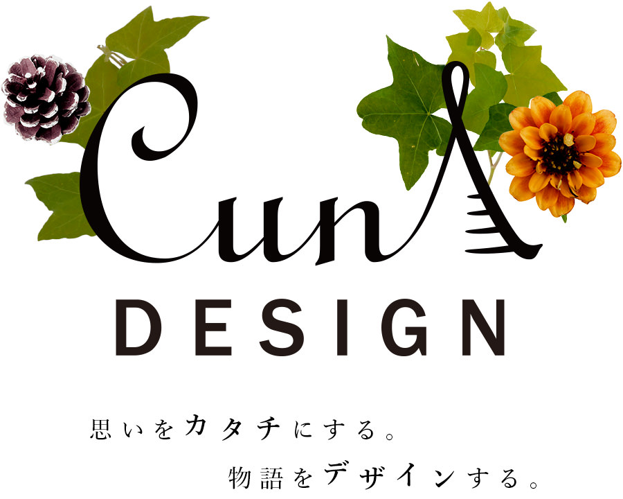 新潟市のデザイン事務所 クーナデザイン