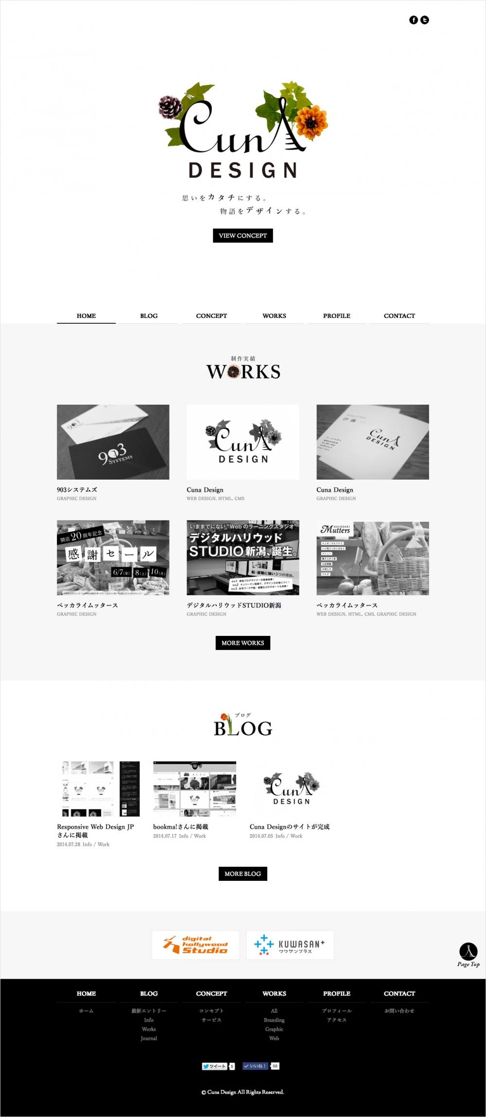 Webサイト・トップページ