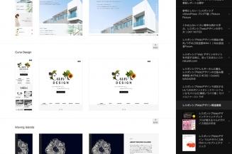 Responsive Web Design JP掲載イメージ