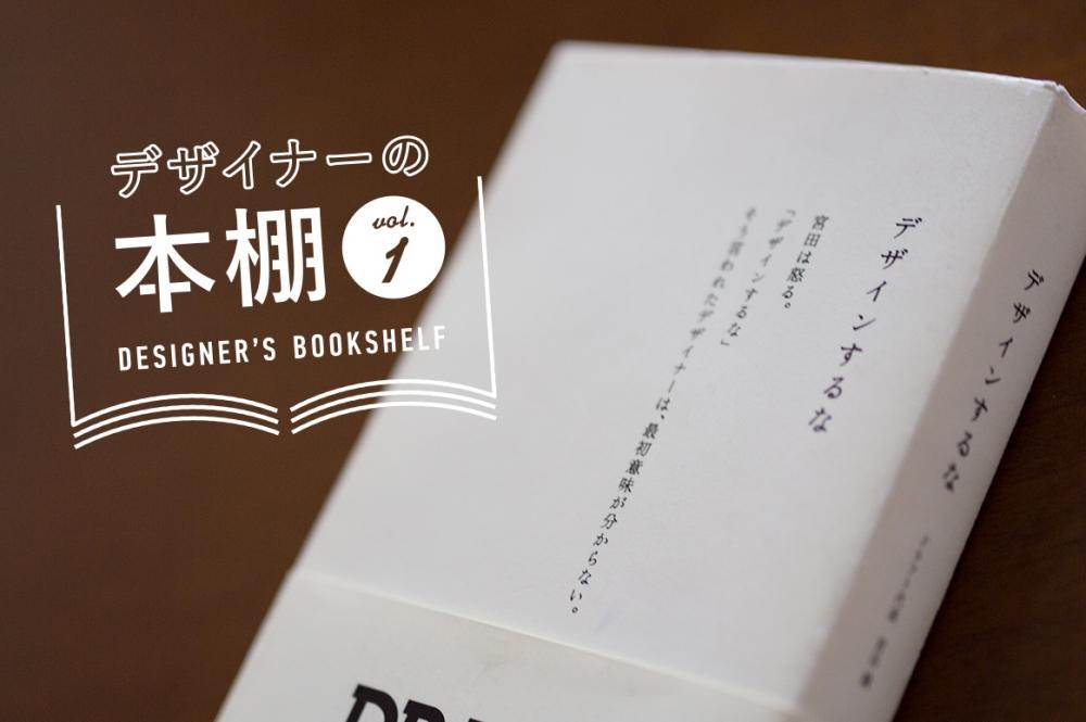 デザイナーの本棚・ロゴ