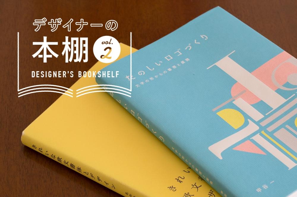 デザイナーの本棚 vol.2 イメージ