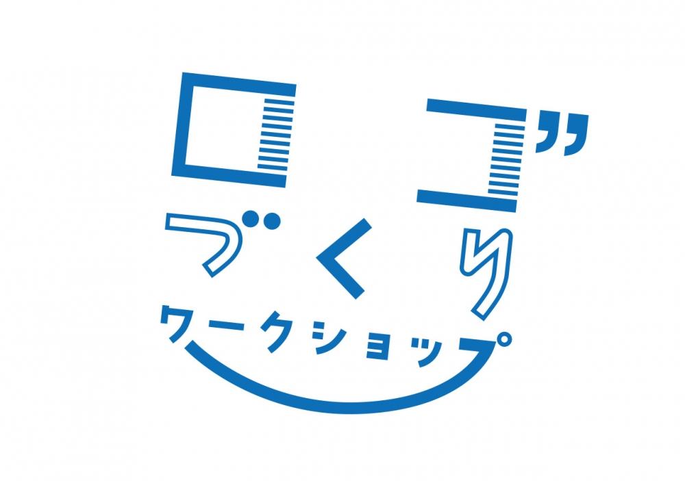 ロゴづくりワークショップ・ロゴ
