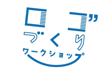 ロゴづくりワークショップ・広告