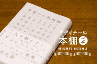 デザイナーの本棚 vol.4 デザインと戦略的思考 イメージ