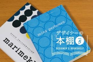 デザイナーの本棚 vol.5 暮らしと日常のデザイン イメージ