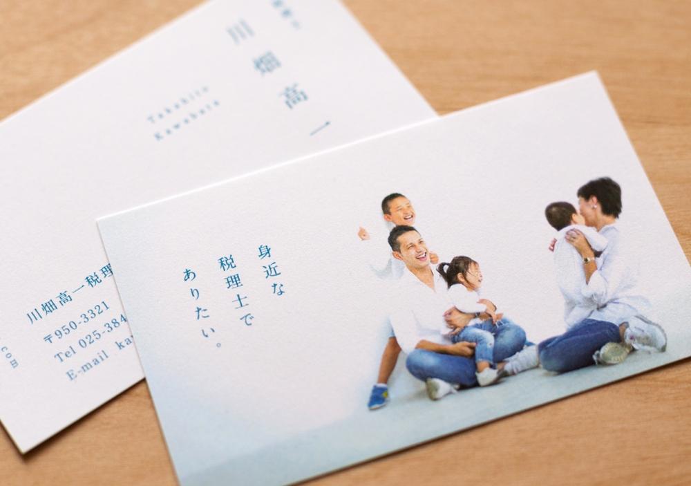 川畑高一税理士事務所・名刺イメージ
