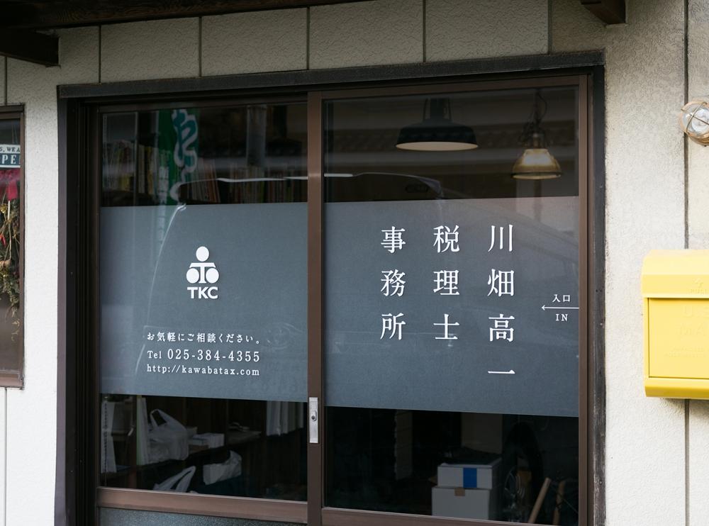 川畑高一税理士事務所・ウィンドウサイン
