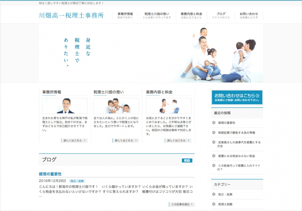 川畑高一税理士事務所・Webサイト