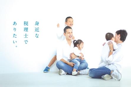 川畑高一税理士事務所・ブランドイメージ