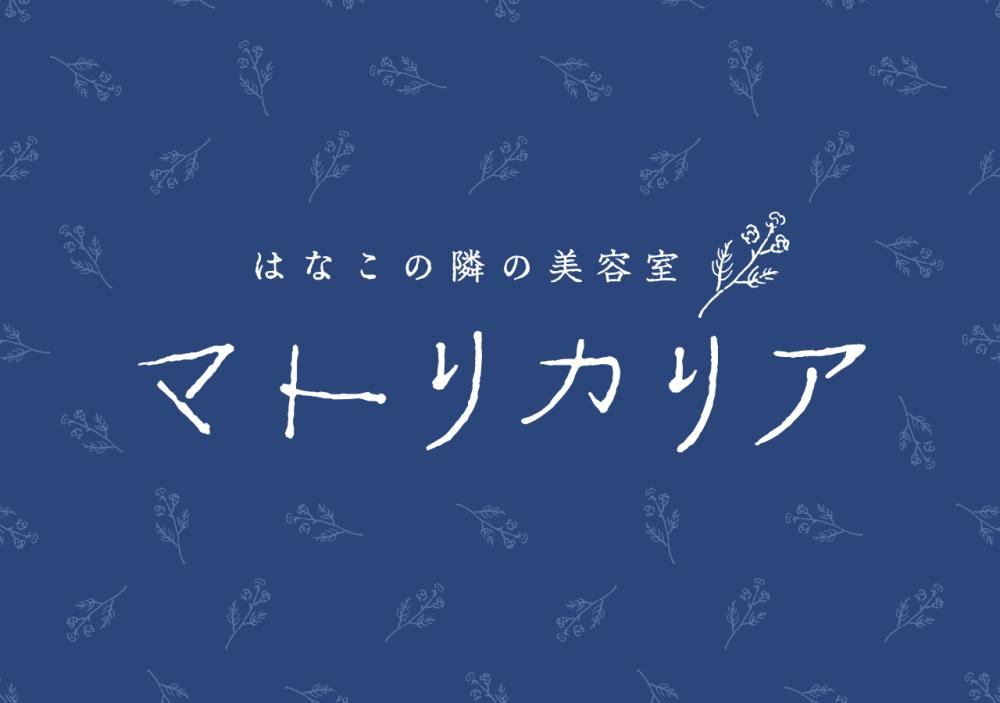 マトリカリア・ロゴ