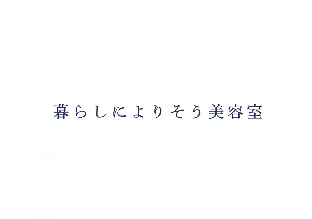 マトリカリア・コンセプト
