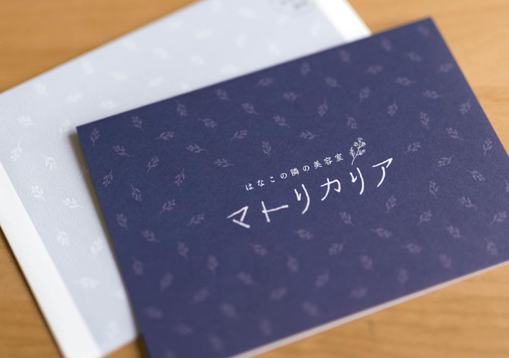 マトリカリア・封筒
