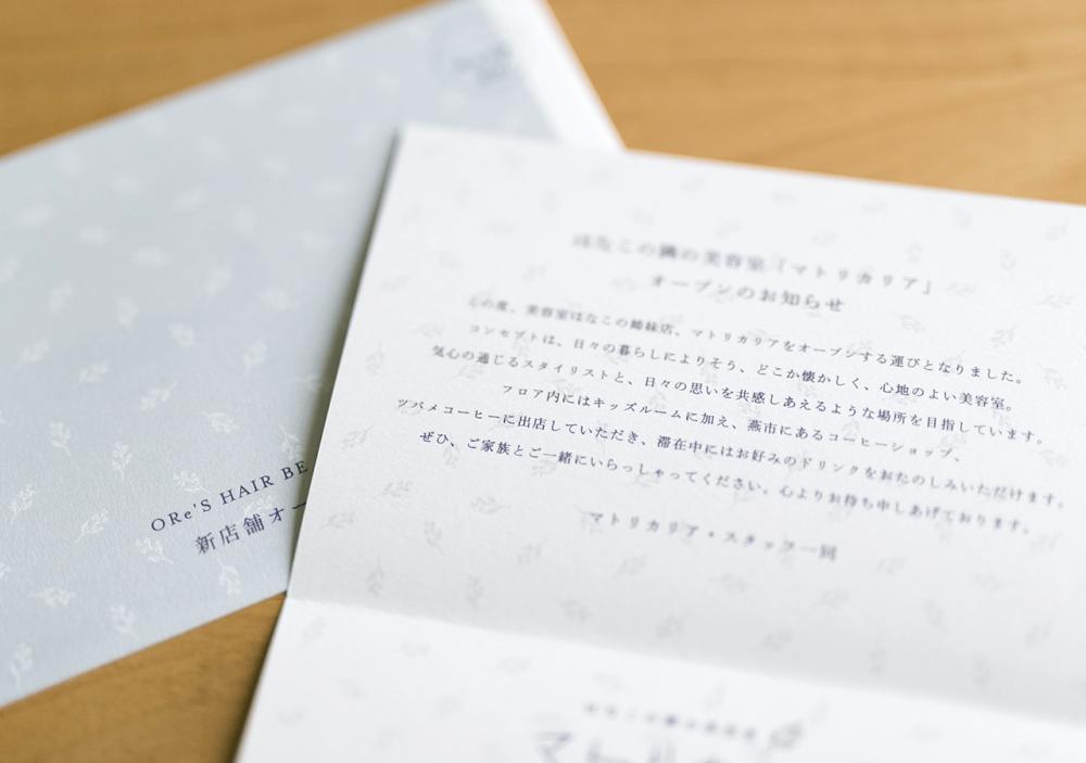 マトリカリア・封筒中面