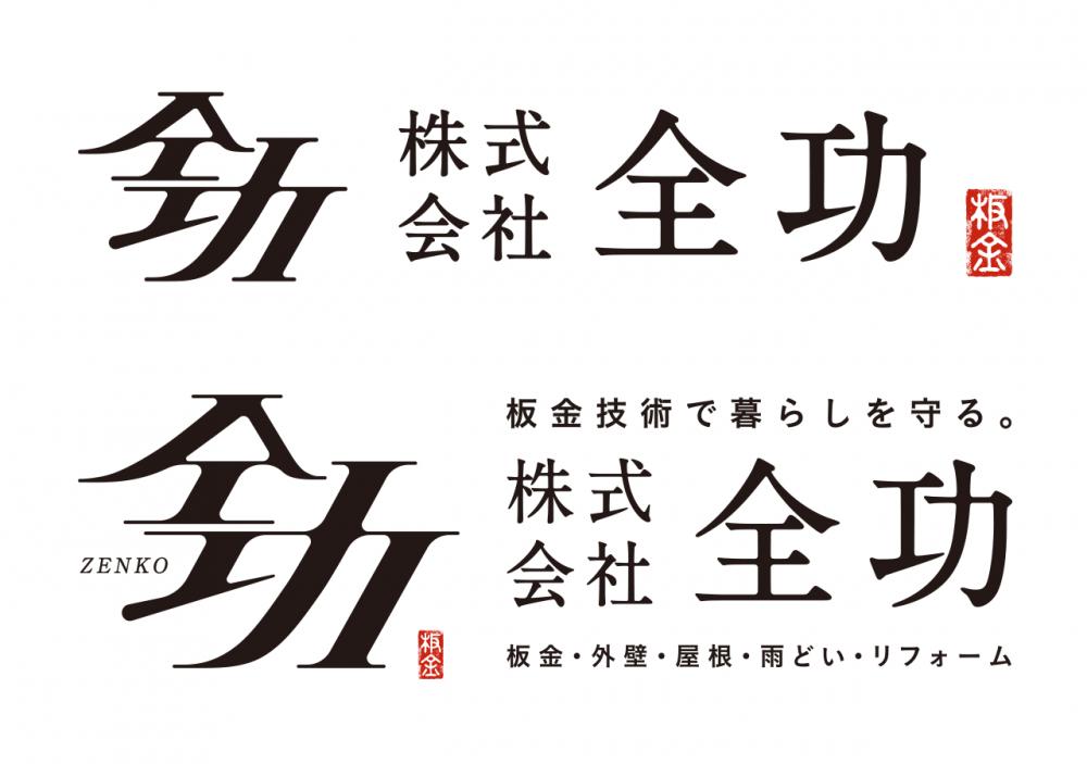 全功・ロゴバリエーション