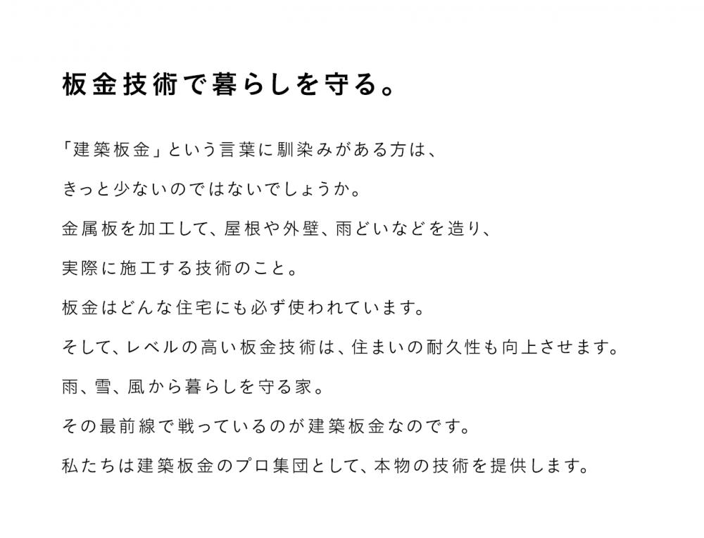 全功・コンセプト