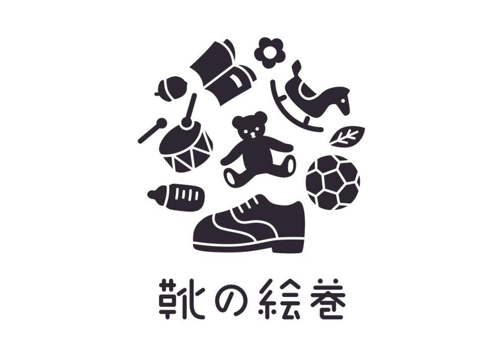 靴の絵巻・ロゴ・日本語