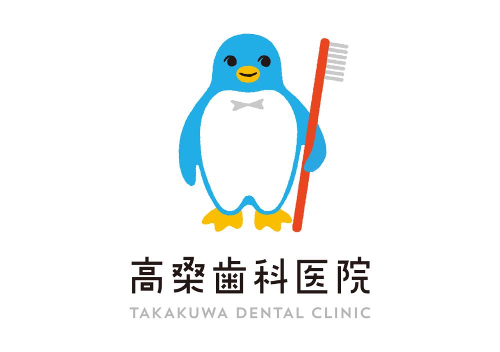 高桑歯科医院・ロゴ・縦組