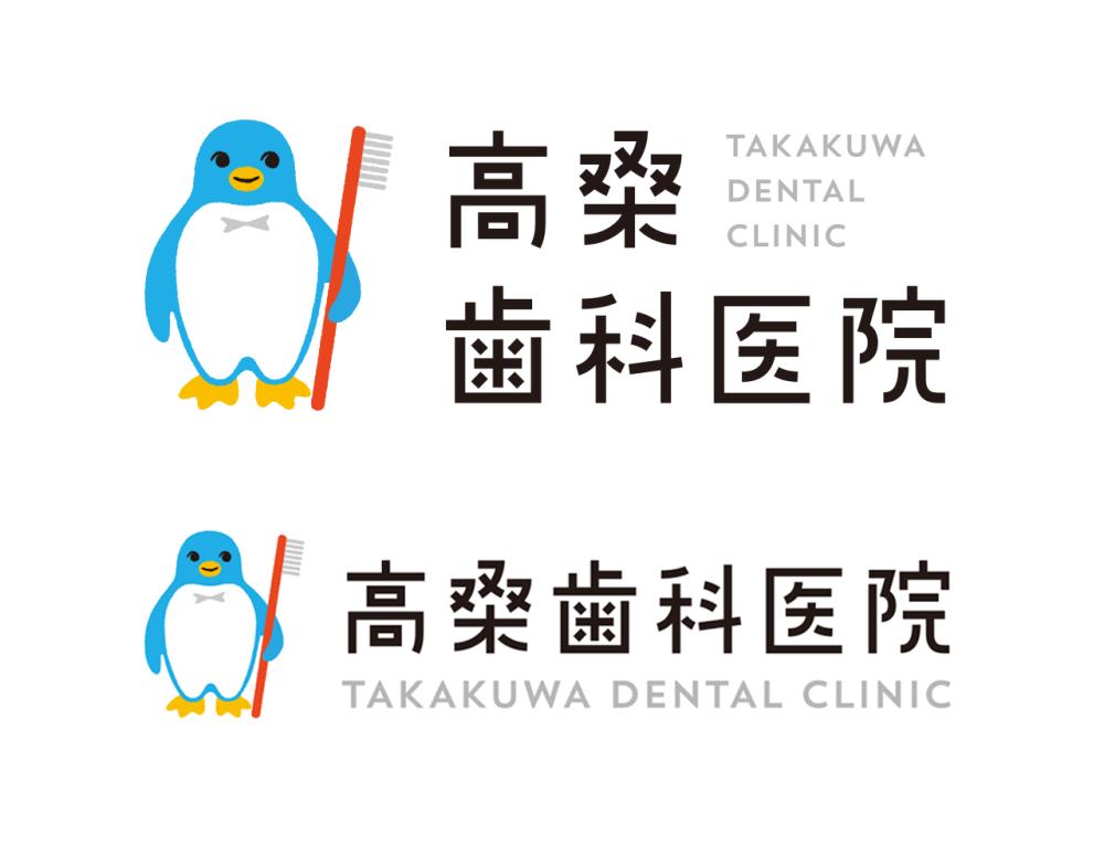 高桑歯科医院・ロゴ・横組