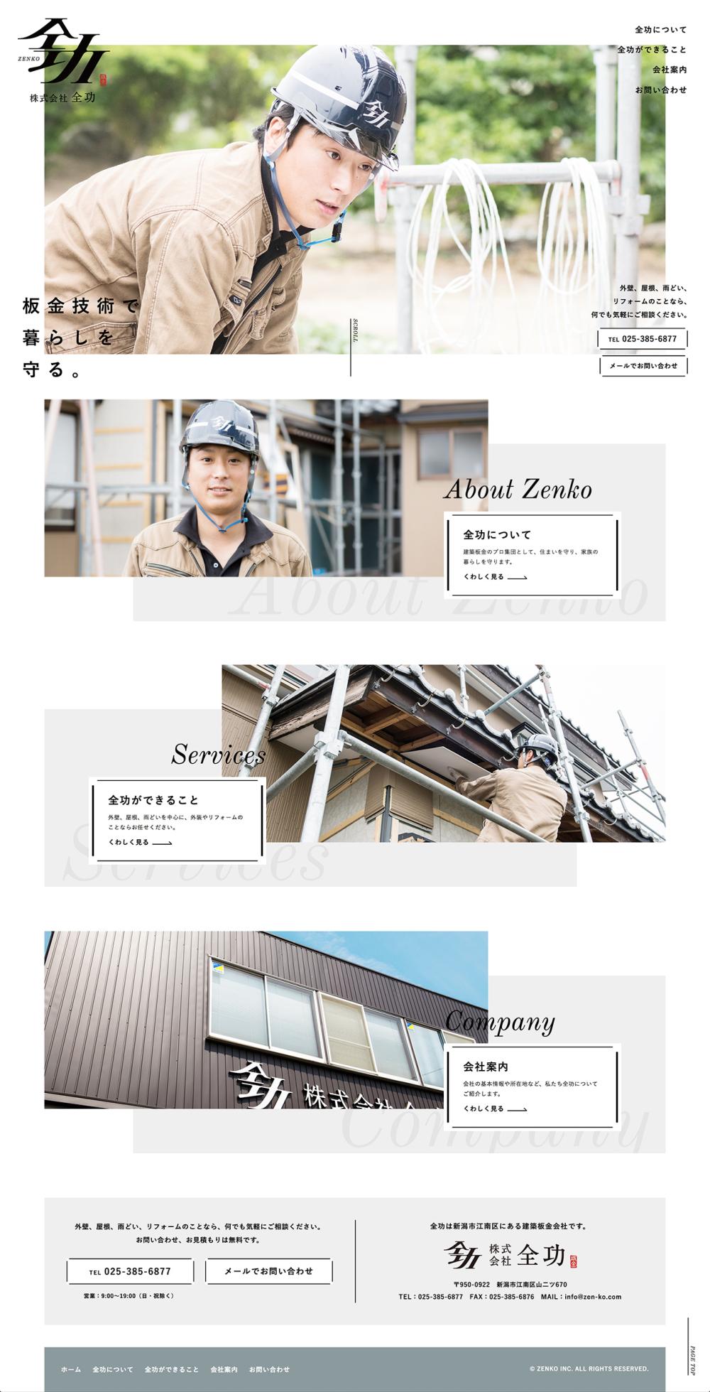 全功・トップページ