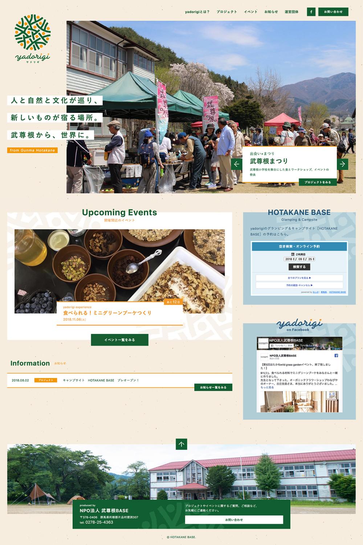 yadorigi・Webサイト