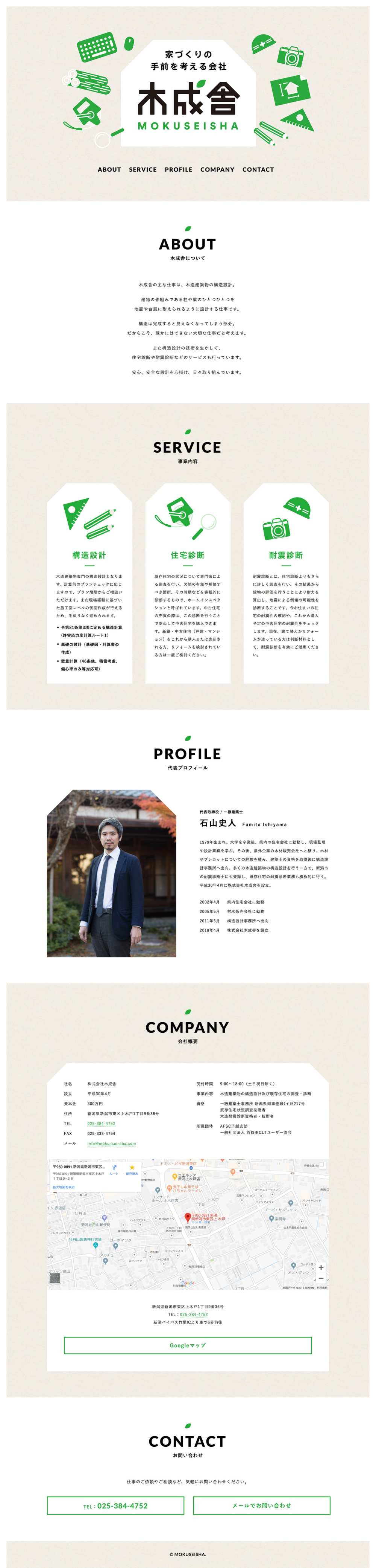 木成舎・ホームページ