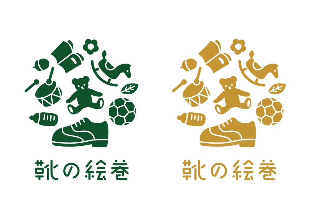 靴の絵巻・ロゴ・緑&黃
