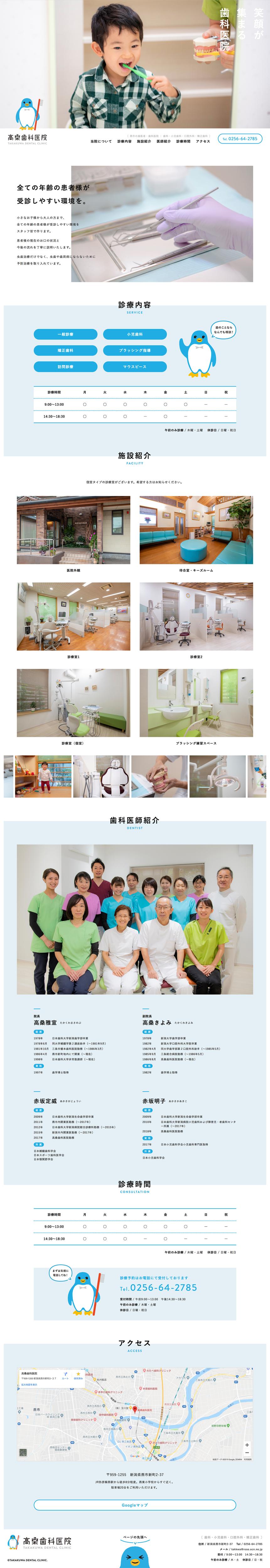 高桑歯科医院・ホームページ・PC