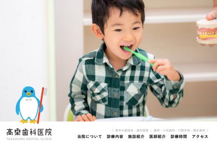 高桑歯科医院・ホームページ