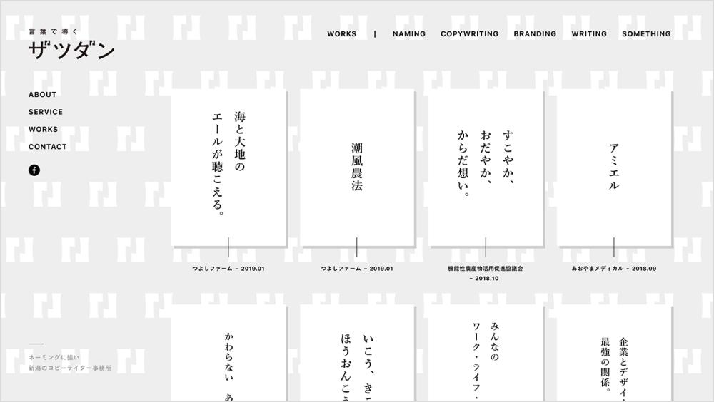 ザツダン・ホームページ・トップ