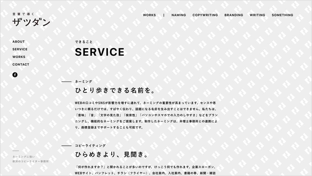 ザツダン・ホームページ・サービス