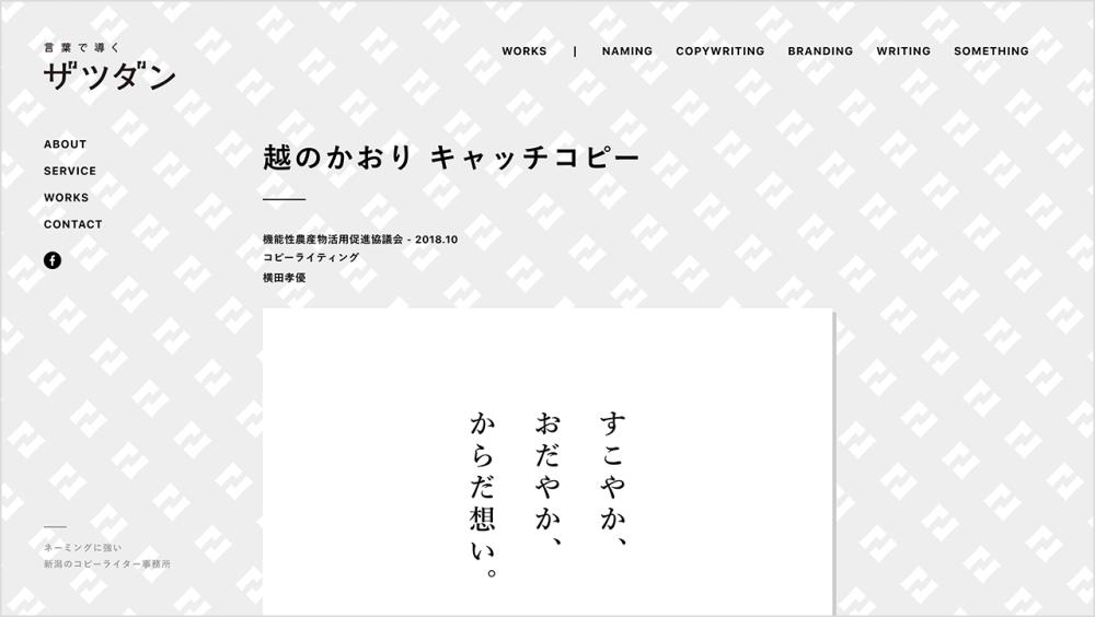 ザツダン・ホームページ・実績詳細