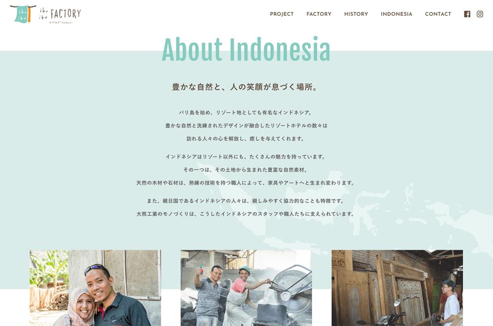 ibuibu Factory・ホームページ・インドネシアについて