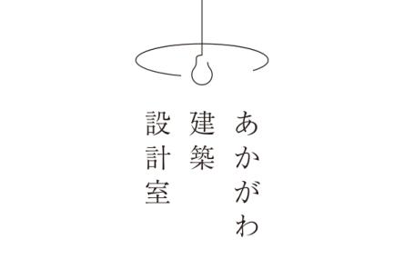 あかがわ建築設計室・ロゴ